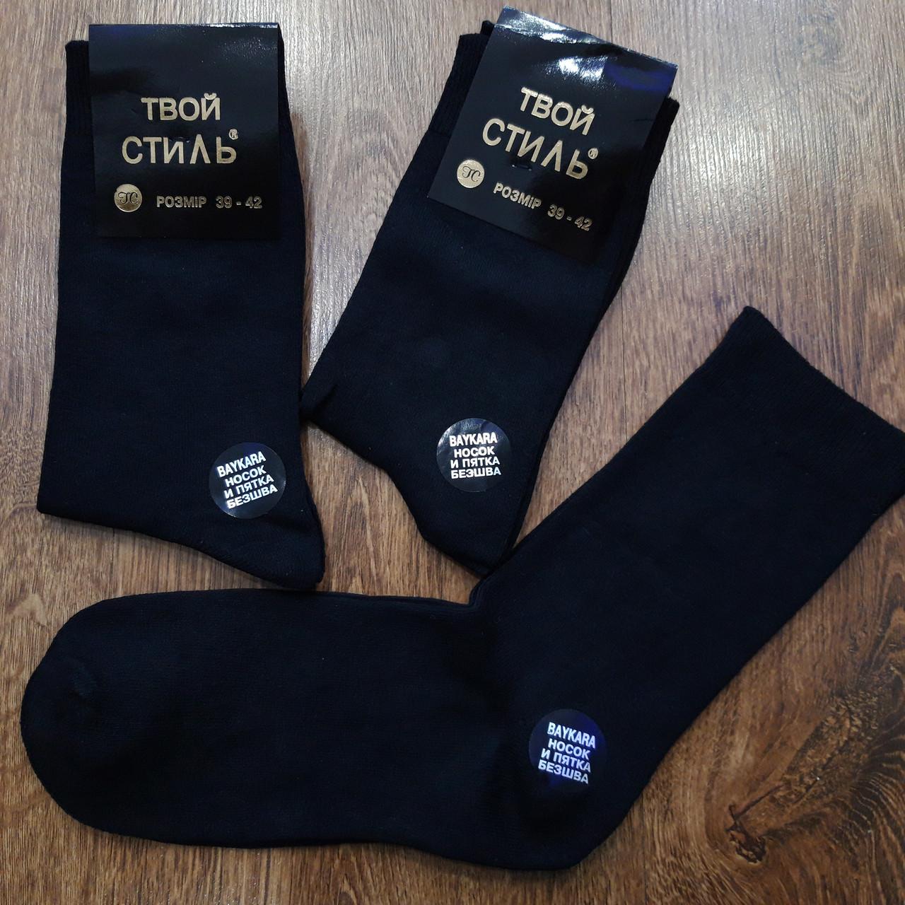 """Чоловічі безшовні стрейчеві шкарпетки""""Твой Стиль"""" 39-42"""