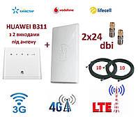 Комплект для интернета (3G/4G/LTE)роутер HUAWEI B311 + Антенна планшетная MIMO 2×24 dbi+стартовый пакет
