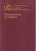 Физиология человека Г.И. Косицкого