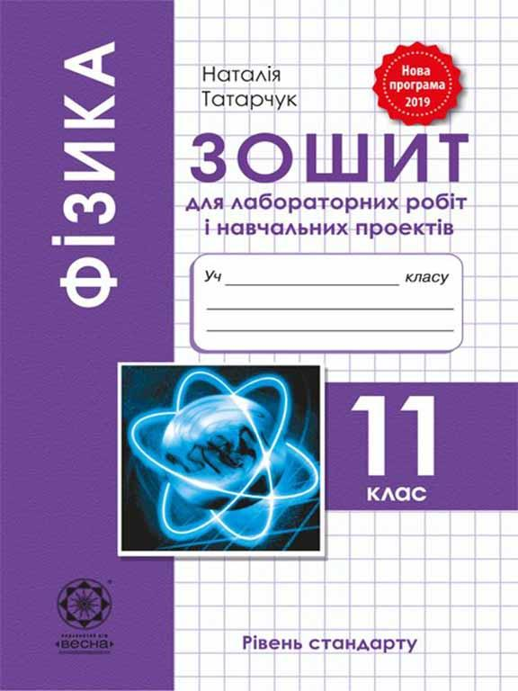 Фізика 11 клас Зошит для лабораторних робіт та фізичного практикуму Рівень стандарту Татарчук