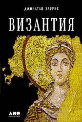 """Джонатан Харрис """"Византия. История исчезнувшей империи"""""""