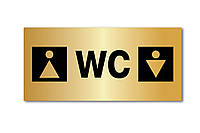 Табличка на туалет мужской и женский