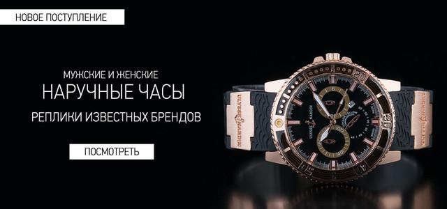 купить наручные часы известных брендов