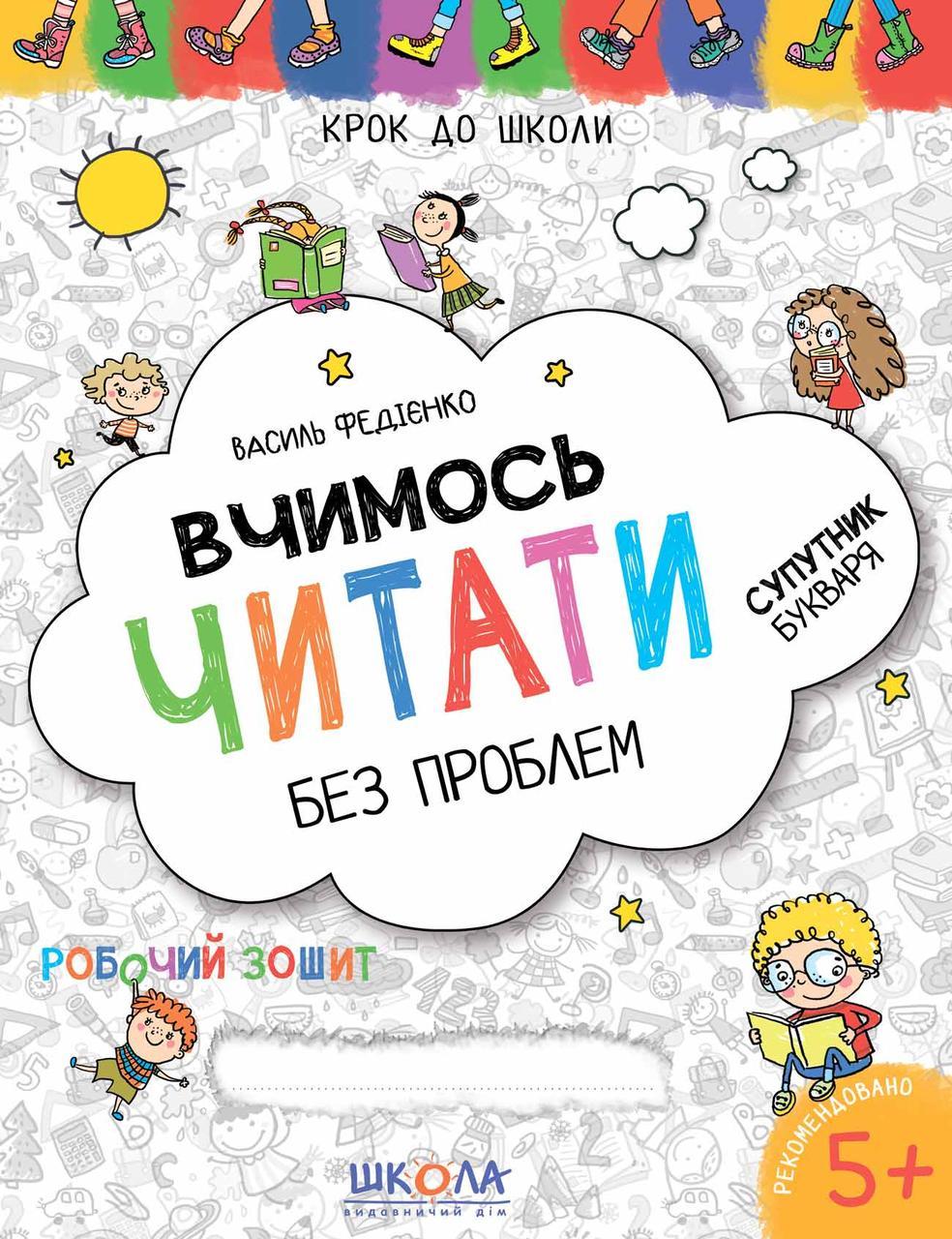 Вчимось читати без проблем. Автор В. Федієнко. Серiя Крок до школи (4-6 років)