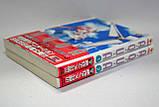 Манга на японській мові AQUA (Kozue Amano) all Volume 2 (2 з 2), фото 3