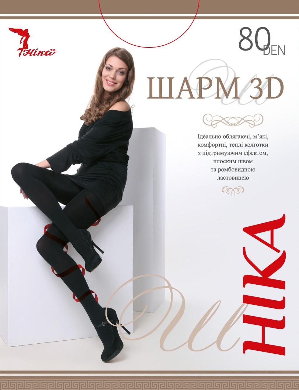 """Колготки ТМ Ника """"Шарм 3D"""" 80 ден - эксклюзивные колготки 3D с подтягивающим эффектом (с микрофиброй)"""