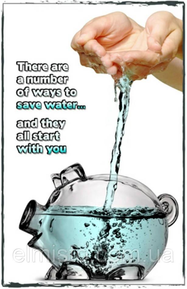 экономьте водные ресурсы с ЭлМисто- устанавливайте водосчетчики!