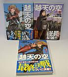 Манга на японській мові The Sky of Etten  Koshi Takashi Complete 3 Volume Set (3 з 3), фото 2