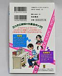 Манга на японській мові Mitsudomoe 5, фото 2