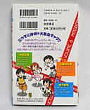 Манга на японській мові Mitsudomoe 6, фото 2