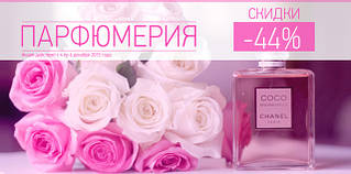 Скидки на парфюмерию