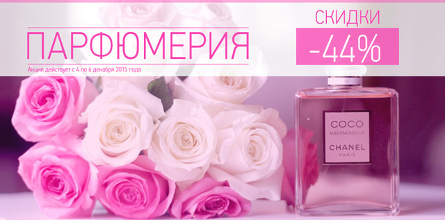 парфюмерия распродажа скидки