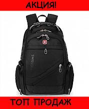 Рюкзак SWіSS GEAR (Портфель Свис Гир) Swiss Bag туристический!Хит цена