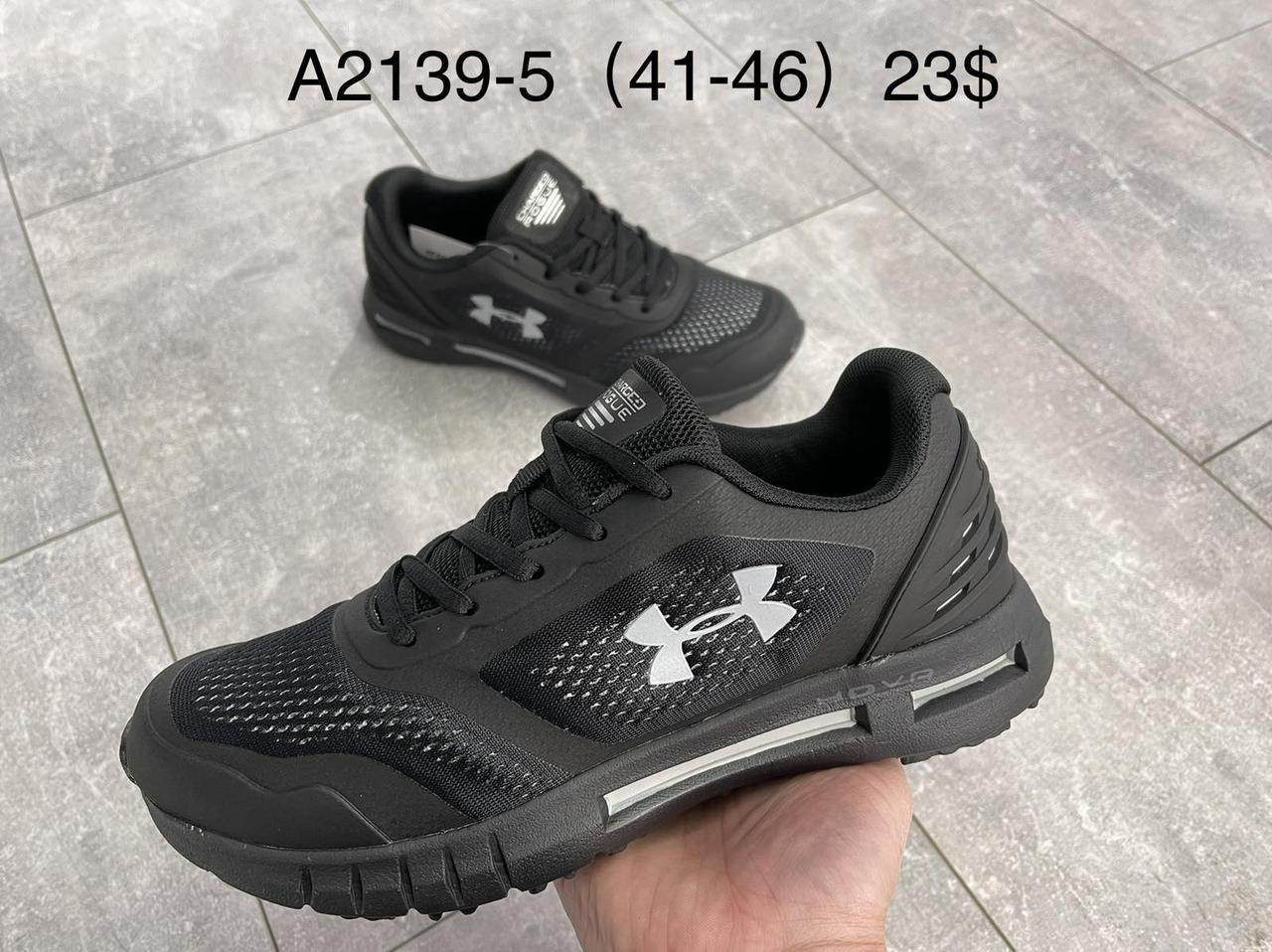 Кросівки чоловічі Under Armour HOVR оптом (41-46)