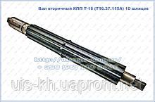 Вал вторинний КПП Т-16 (Т16.37.115 А) 10 шліців