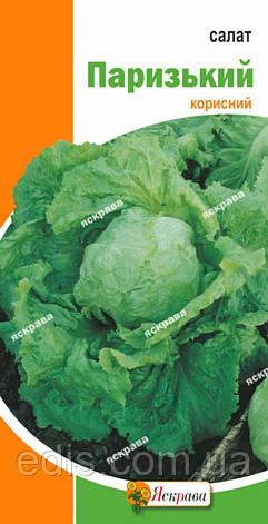 Салат Паризький 10 г насіння Яскрава, фото 2