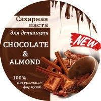 Органическая паста для шугаринга (средней плотности) шоколад 600г