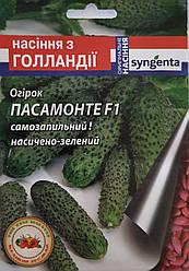 Огурец Пасамонте F1 (Syngenta), пакет 10 семян