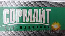 Електроди наплавочні Т-600 Сормайт Monolith