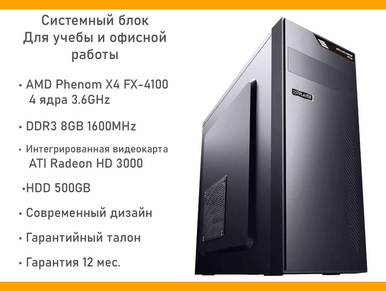 Системный блок для учебы и офисной работы, AMD FX-4100 4ядра 3,6GHz, 8GB, 500GB, Radeon HD 3000