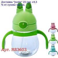 Чашка-поилка детская с трубочокой 250мл 14 * 8 см R83603