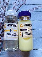 Биксипластия для волос Honma Tokyo Passion Fruit Маракуйя 2 X 100мл