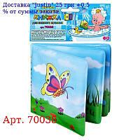 HU Книга для ванной 70038 13, 5-13см,  3 вида,  пищалка,  в шарик,  14, 5-20см