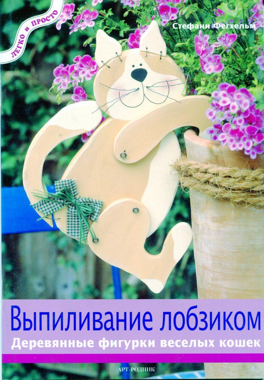 """Книга """"Выпиливание лобзиком. Деревянные фигурки веселых кошек"""" Стефани Фегхельм"""