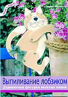 """Книга """"Выпиливание лобзиком. Деревянные фигурки веселых кошек"""" Стефани Фегхельм, фото 1"""