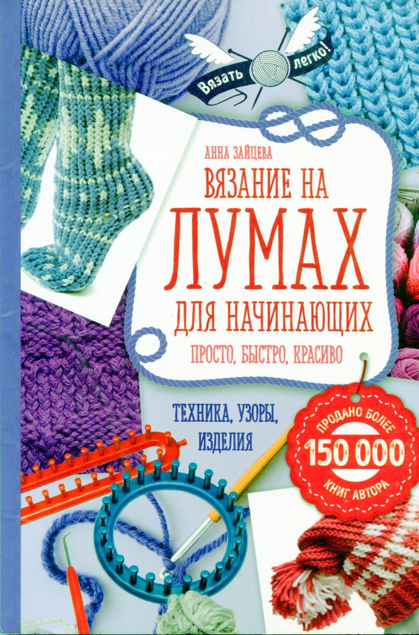 "Книга ""Вязание на лумах для начинающих"" Анна Зайцева"