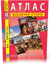 8 клас. Атлас з Нової історії, Інститут передових технологій