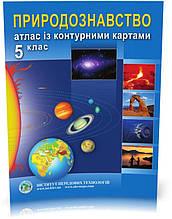 5 клас. Атлас з контурними картами. Природознавство, Інститут передових технологій
