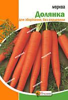 Морковь  Долянка пакет  20г