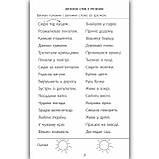 3000 вправ та завдань Українська мова 3 клас Авт: Скрипник К. Вид: Час майстрів, фото 7