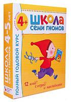 Полный годовой курс. Для занятий с детьми от 4 до 5 лет (комплект из 12 книг) Школа 7 Гномов (Коробка)