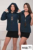 Женская стильная короткая демисезонная куртка трансформер жилет. 44-56р.