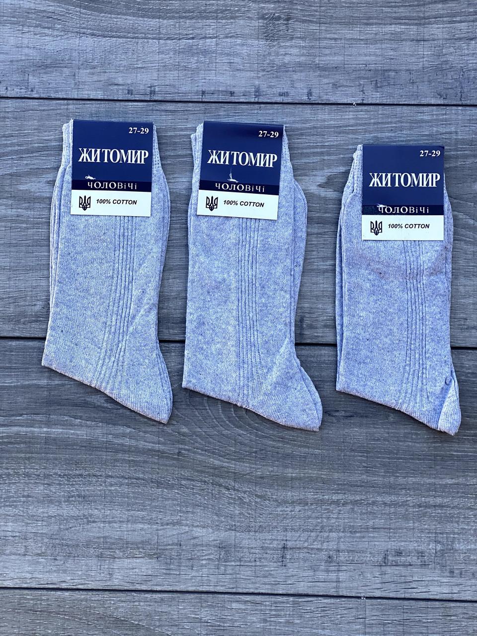 Шкарпетки чоловічі високі Житомир бавовна класичні 41-44 12 шт в уп сірі