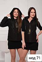 Женская короткая демисезонная куртка трансформер жилет. 44-56р.