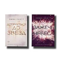 Комплект Эмма Скотт: Зажечь небеса + Дотянуться до звезд