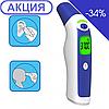 Термометр бесконтактный инфракрасный Heaco MDI 901