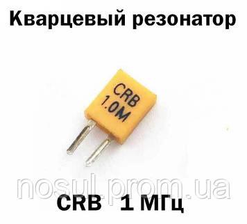Кварцевый резонатор CRB 1.0M (1 МГц) 2-DIP 1MHZ 1.000Mhz
