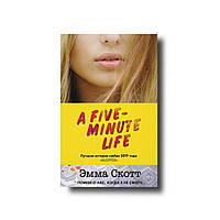 Емма Скотт А five minute life (5 хвилин життя)