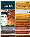Олія для обробки деревини, терассное масло