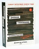 Дневник Гуантанамо. Дневник ада на земле. Мохамед Ульд Слахи