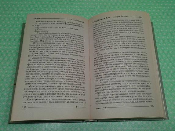 Ф Ексмо Орловський Річард Довгі руки ( 3) Паладин Господа Ексмо, фото 2