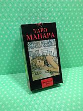 Манара Эротическое Таро. Карты Таро, Авваллон