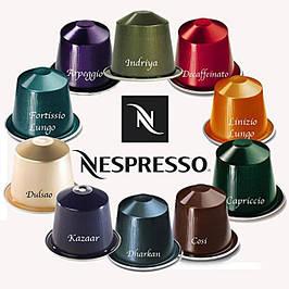 Капсулы Неспрессо, производитель Nespresso®, Швейцария