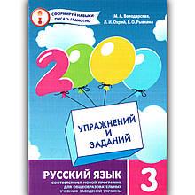 2000 вправ та завдань Російська мова 3 клас Авт: Володарська М. Вид: Час майстрів