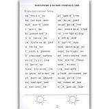 2000 вправ та завдань Російська мова 4 клас Авт: Володарська М. Вид: Час майстрів, фото 3