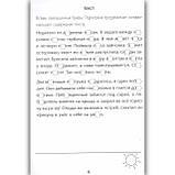 2000 вправ та завдань Російська мова 4 клас Авт: Володарська М. Вид: Час майстрів, фото 5